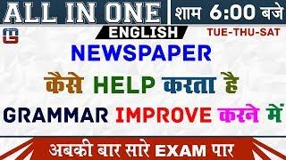 Newspaper कैसे help करता हैं Grammar Improvement करने में | All In One Class | English