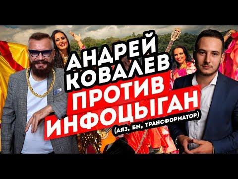 Андрей Ковалев против инфоцыган ( Аяз, Бм, Трансформатор разоблачение) 12+