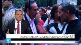 تونس: الهيئة الوطنية للمحامين تدعو إلى المشاركة في أسبوع الغضب