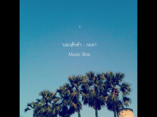 บอกสักคำ - กะลา (Music Box)