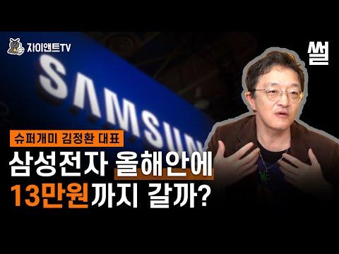 삼성전자, 올해안에 13만원까지 갈까?/슈퍼개미 김정환/자이앤트 썰