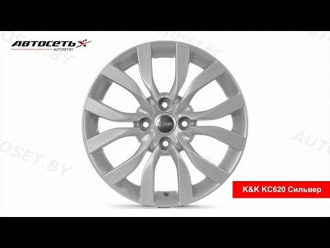 Обзор литого диска K&K KC620 Сильвер ● Автосеть ●