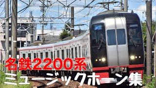【名鉄ミュージックホーン集】2200系編成別MH集
