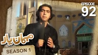 Mehman-e-Yar SE-1 - EP-92 Ancient Herat