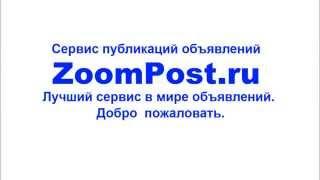 Сервис публикаций объявлений ZoomPost.ru(Сервис «ZoomPost.ru» - создан как автоматизированная площадка, с помощью которой можно обеспечить весь спектр..., 2014-04-03T19:06:01.000Z)