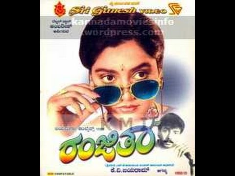 Ranjitha Full Kannada Movie | Kannada Romantic Movie | Kannada New Release Movie | New Upload 2016