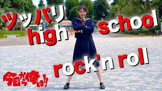 【今日から俺は!!】ツッパリHigh School Rock'n Roll 【今日俺ダンス 踊ってみた】