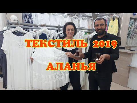 ОДЕЖДА БОЛЬШИХ РАЗМЕРОВ В АЛАНИИ // ШОПИНГ В АЛАНИИ 2019. Блогеры Турции Встреча с подписчиками