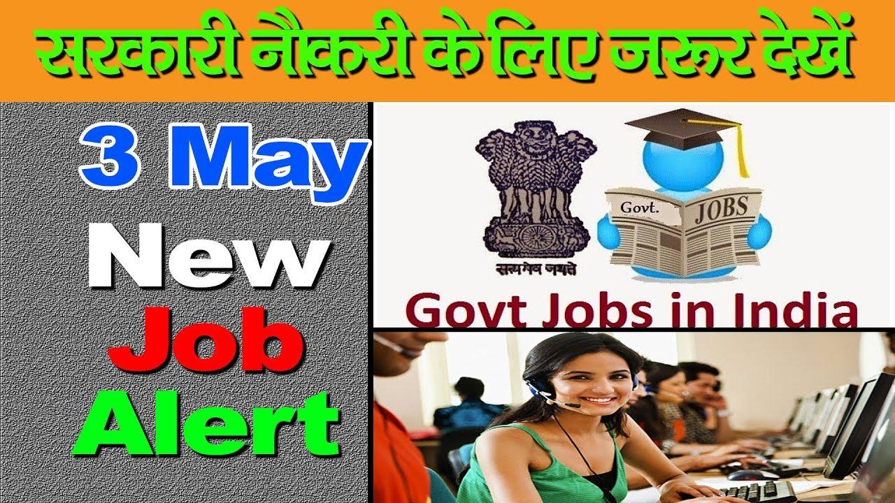 सरकारी नौकरी समाचार   Govt Jobs vacancy news   BSF   MBBS   senior engineer   पुलिस भर्ती. MTS.