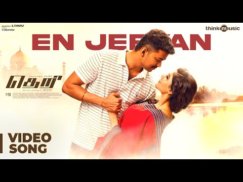 Theri Songs  En Jeevan   Song  Vijay, Samantha  Atlee  GVPrakash Kumar