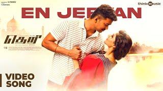 Theri Songs | En Jeevan Song | Vijay, Samantha | Atlee | G.V.Prakash Kumar