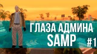 ГЛАЗА АДМИНА в SAMP #1