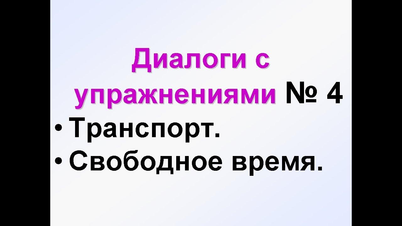 мое знакомство с русским языком
