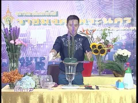 วีดีโอ วิชาธุรกิจงานดอกไม้ (ตอนที่ 1 การจัดดอกไม้ในแจกันทรงสูง)