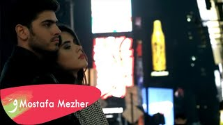 Mostafa Mezher - Yalla Rouh Music Video / مصطفى مزهر - يلّا روح