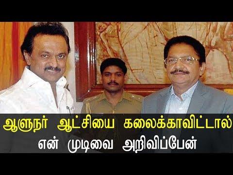 ஆளுநர் ஆட்சியை கலைக்காவிட்டால் என் முடிவை சொல்கிறேன் - Tamil News Live