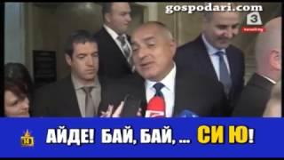 Борисов изпраща Доналд Туск с Айде! Бай, бай... си ю!