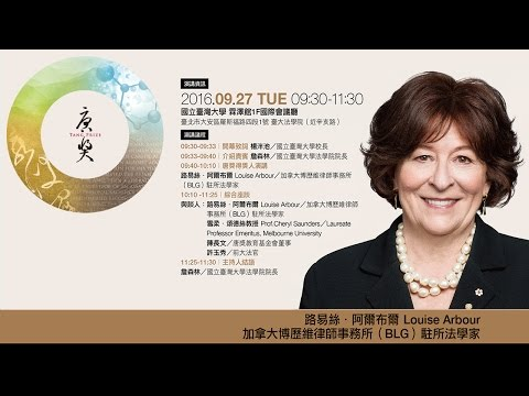 【2016 Tang Prize】Masters' Forum 3 / Rule of Law - 9/27 Tue. 09:30-11:30