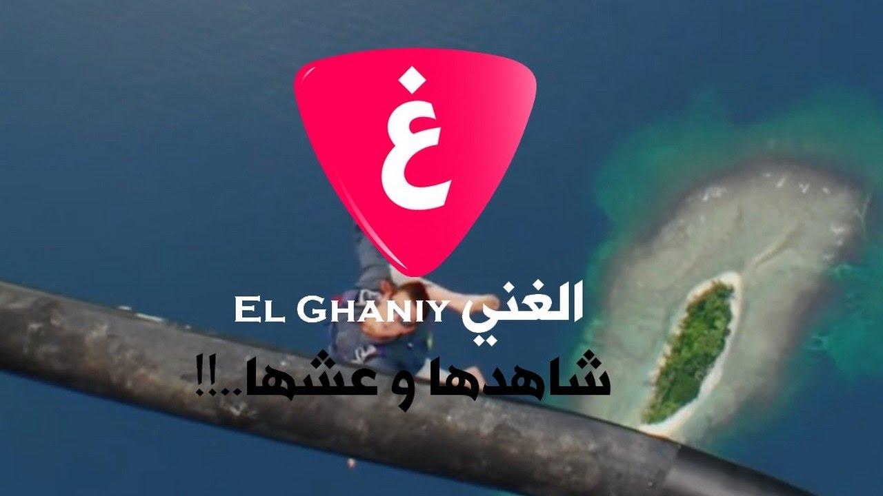 اليكم قناة الغنـي | قناة جديدة تنضم لقناة