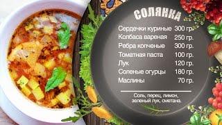 Как приготовить солянку? Классический рецепт мясной сборной солянки от шеф-повара Игоря Артамонова