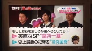 4月29日放送 ZIP!×藁の楯〜大沢たかお、松嶋菜々子、藤原竜也 究極クエ...