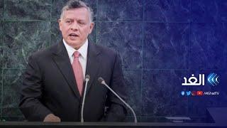 شاهد | كلمة ملك الأردن أمام اجتماعات الجمعية العامة للأمم المتحدة