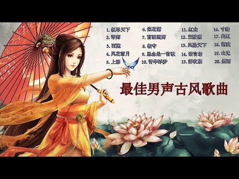 最佳20首古風歌曲【歌词】 // TOP BEST 20 Ancient Chinese Style Song