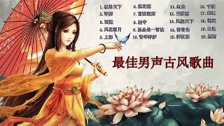Download lagu 最佳20首古風歌曲【歌词】 // TOP BEST 20 Ancient Chinese Style Song