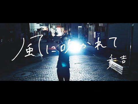 秀吉「風に吹かれて」MV