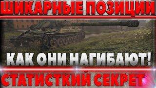 ШИКАРНЫЕ ПОЗИЦИИ wot - РАСКРЫТ СЕКРЕТ ВСЕХ СТАТИСТОВ! ЧИТЫ НЕ ДАЮТ ТАКОГО НАГИБА В world of tanks
