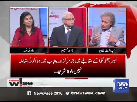Newswise - 30 April, 2018 - Dawn News