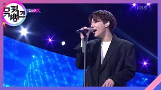 안녕(Fade) - 김성규(Kim Sung Kyu) [뮤직뱅크/Music Bank] | KBS 210108 …