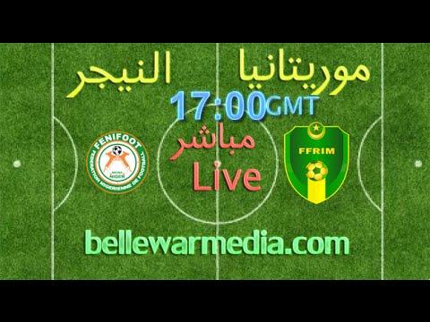 موريتانيا - النيجر  مباشر  * Mauritanie Vs Niger live