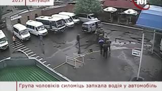 БЕРДЯНСК 16 05 2017 КОНФЛИКТ