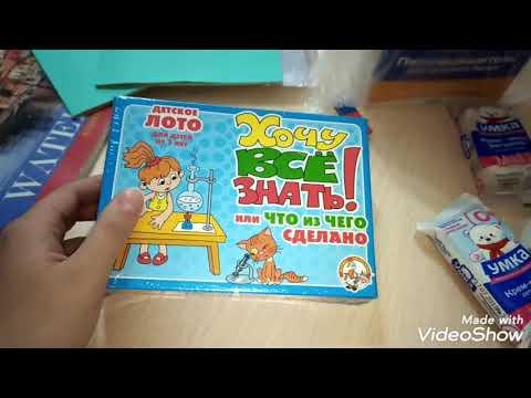 Заказ в Детском мире интернет-магазин/ товары для детей/канцтовары