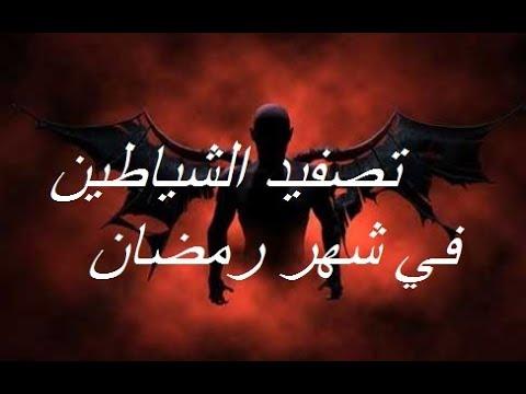 هل تصفد جميع الشياطين و الأبالسة في شهر رمضان Youtube