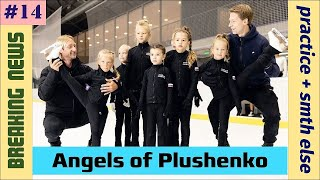 Breaking news Angels of Plushenko practice 14 smth else 01 2021