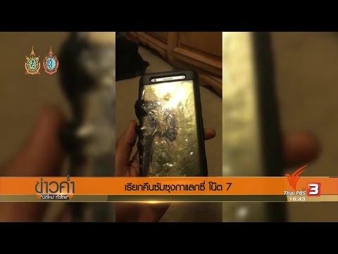 ซัมซุงเรียกคืนโน๊ต7 หลังเจอแบตไหม้ขณะชาร์ท-ระงับขาย10ประเทศ
