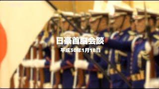 日豪首脳会談-平成30年1月18日