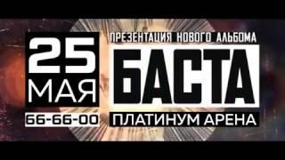 25.05.2017 Анонс. БАСТА в  Хабаровске.