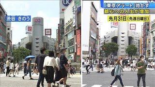 「東京アラート」下、都心への人出がむしろ増加に(20/06/08)