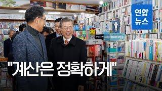 """""""계산은 정확하게"""" 마산 '학문당' 서점에서 책 구매한 문 대통령 / 연합뉴스 (Yonhapnews)"""