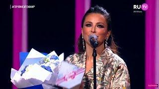 Ани Лорак получает премию  RU TV 2018