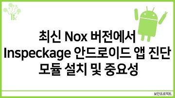 최신 Nox 버전에서 Inspeckage 안드로이드 앱 진단 모듈 설치 및 중요성