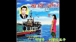 [60년대 가요] 이영주 - 이별의 포구 (가사 포함)