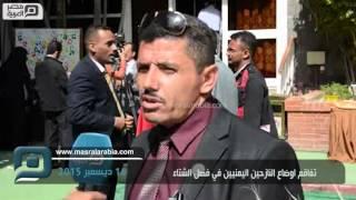 مصر العربية   تفاقم اوضاع النازحين اليمنيين في فصل الشتاء