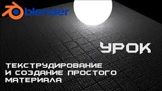 УРОК/БЛЕНДЕР 3D/МАТЕРИАЛЫ