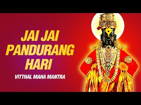 Jai Jai Pandurang Hari Jai Jai Ram Krishna Hari - Shri Vitthal Maha Mantra | Vithal Dhun