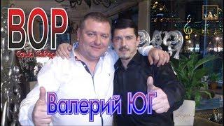 Валерий Юг - Вор (Аркадий Кобяков в гостях у В. Юг)