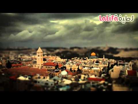 لطيفة \ قصيدة يا قدس يا حبيبتي \ القدس كما لم ترها من قبل